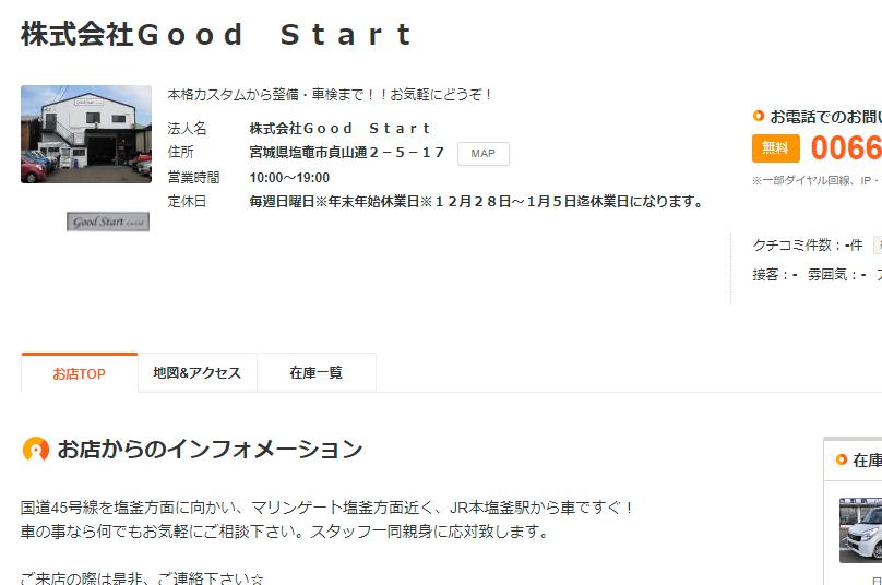 株式会社Good Start - 中古車なら【カーセンサーnet】
