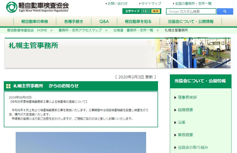札幌主管事務所 | 軽自動車検査協会 札幌主管事務所