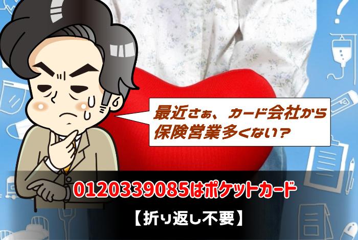 0120339085はポケットカード