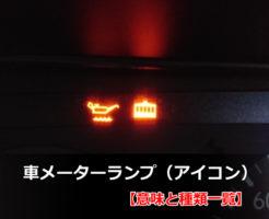 車メーターランプ(アイコン)