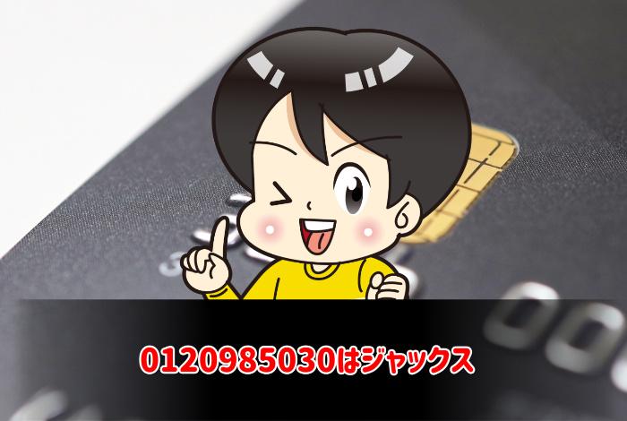 0120985030はジャックス