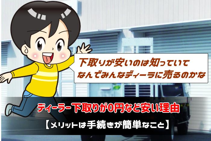 ディーラー下取りが0円など安い理由【メリットは手続きが簡単なこと】