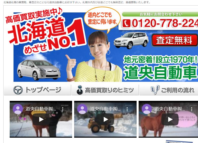 北海道札幌の車買取・車査定│道央自動車株式会社