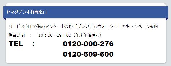 当社からのご連絡に関するお問い合せ|ヤマダデンキ YAMADA DENKI Co.,LTD.