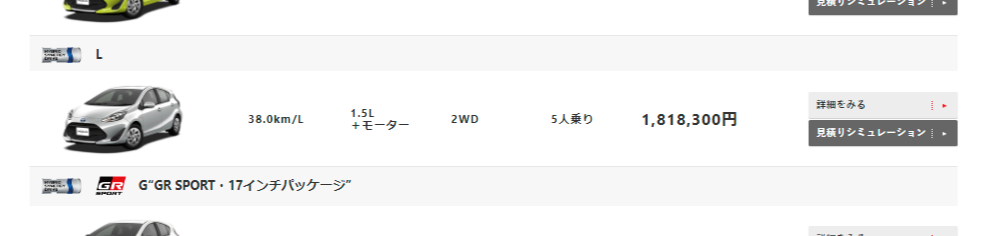 トヨタ アクア - 価格&グレード - トヨタ自動車WEBサイト