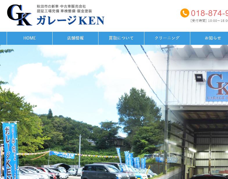 秋田で車を売るなら ガレージKEN|秋田市の新車・中古車販売会社 認証工場完備 車検整備・鈑金塗装