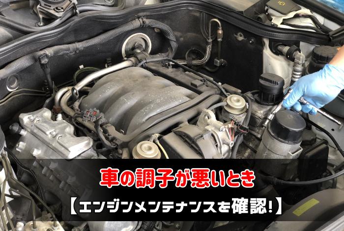 車の調子が悪いとき【エンジンメンテナンスを確認!】:サムネイル