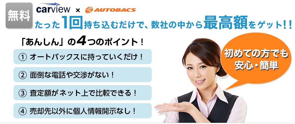 持込あんしん査定【オートバックス×カービュー】-買取カービュー