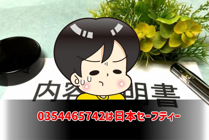 0354465742は日本セーフティー