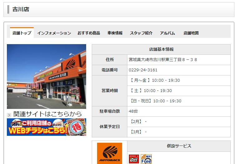 AUTOBACS.COM - お店のご案内 - 古川店 - 店舗情報