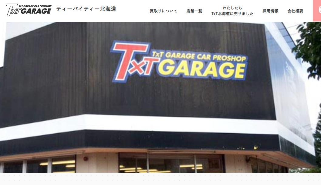 帯広店|ティーバイティー北海道|車買取・査定のTxT北海道