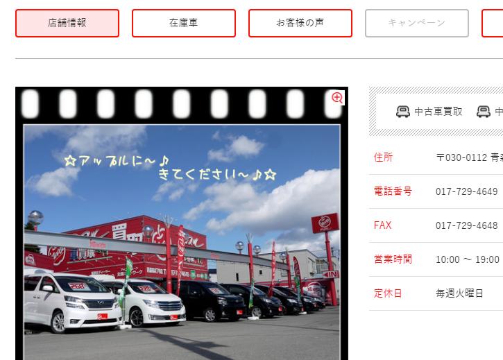 青森環状7号店 |車買取、車査定ならアップル。国内最大級の買取実績/本部公式サイト