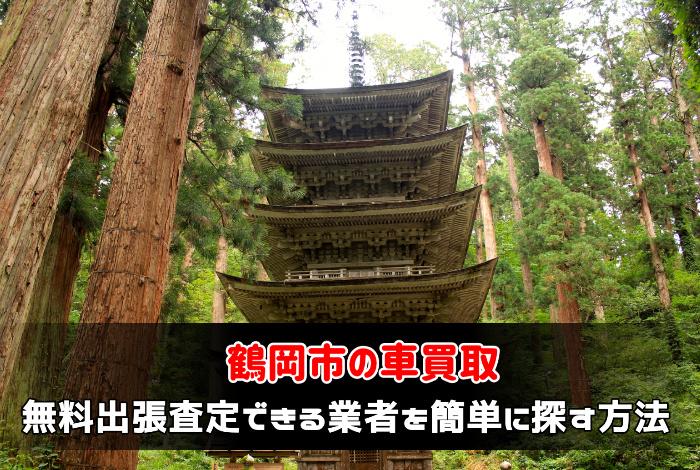 鶴岡市の車買取で無料出張査定できる業者を簡単に探す方法:サムネイル