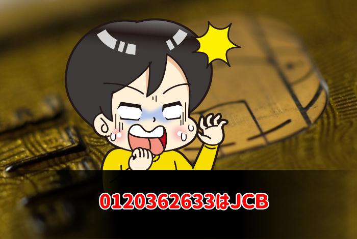 0120362633はJCB