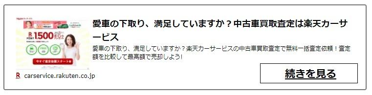 楽天車査定リンクカード